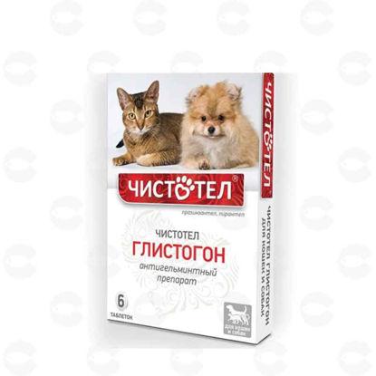 Picture of Ճիճուների դեմ հաբեր շների և կատուների համար