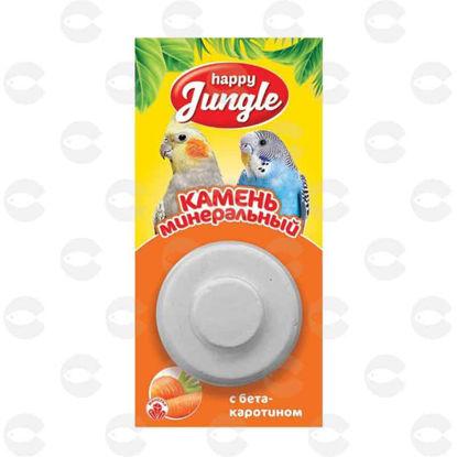 Picture of Happy Jungle Միներալային քար գազարի համով
