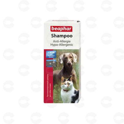 Picture of Shampoo Hypo-allergenic- Հիպոալերգիկ շամպուն
