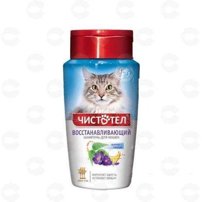 Picture of Վերականգնող շամպուն կատուների համար