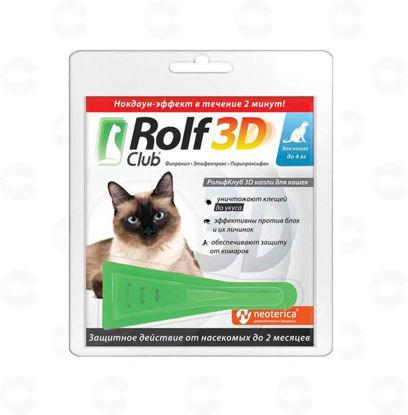Picture of Կաթիլներ մինչև 4կգ կատուների համար՝ միջատների դեմ
