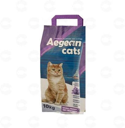 Picture of Aegean Կատուներ համար- կատվի լցոնիչ լավանդայի բույրով 10 կգ