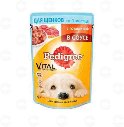Picture of Pedigree պաուչ շան ձագերի համար տավար 85գ