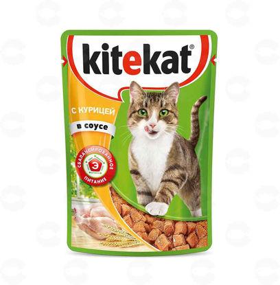 Picture of Kitekat կեր  հավ սոուսով տնական բաղադրությամբ 85գ