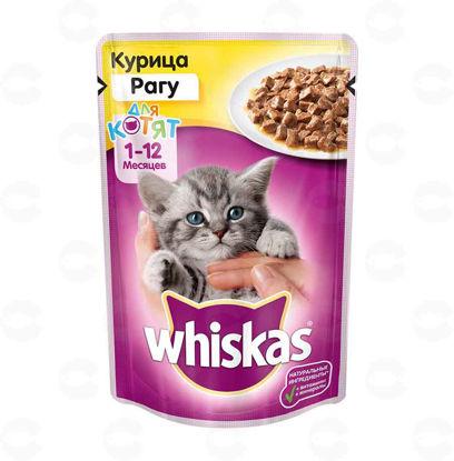 Picture of Whiskas կեր ռագու հավ կատվի ձագերի համար 85գ