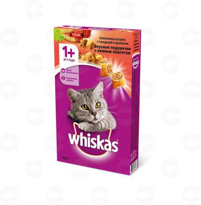 Picture of Whiskas կեր բարձիկներ պաշտետով տավար և ճագար 350գ