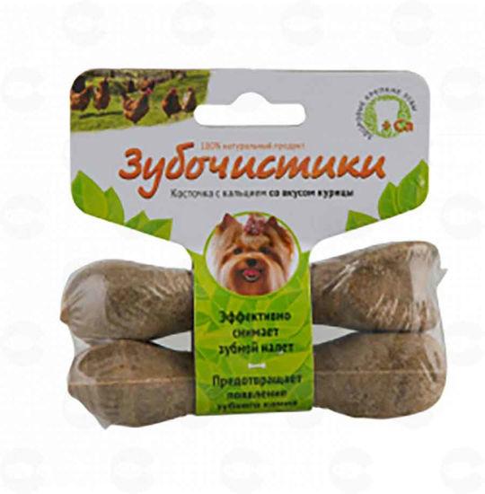 Picture of Հավով ոսկոր փոքր ցեղատեսակի շների համար (կալցի)