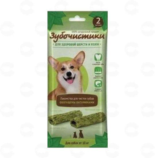 Picture of Ոսկոր շների ատամների համար (ավոկադո)