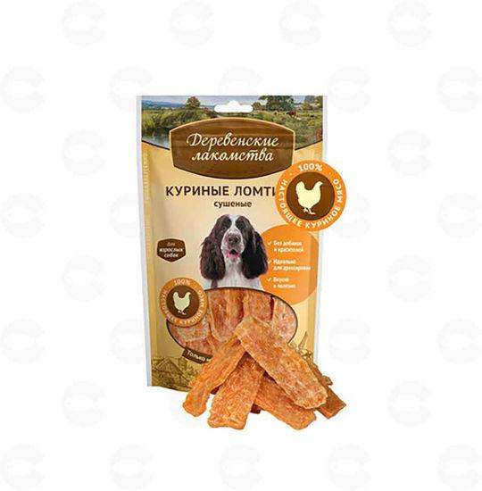 Picture of Համեղ պատառ շների համար, հավի չորացրած կտորներ