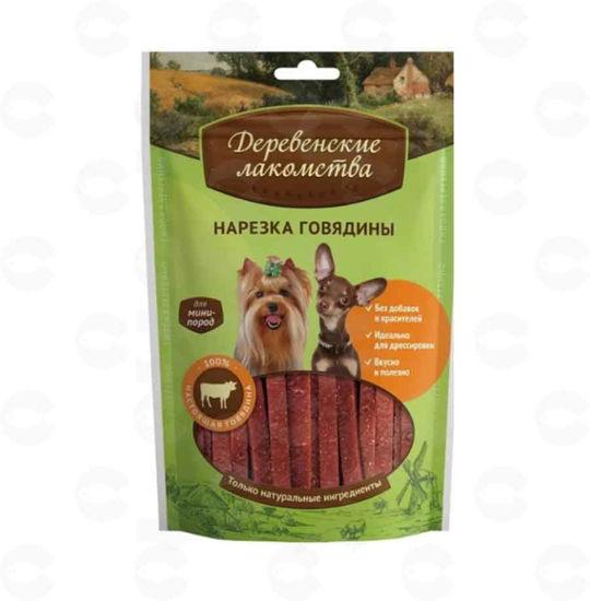 Picture of Տավարի մսով ձողիկներ փոքր շների համար