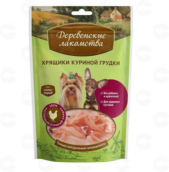 Picture of Հավի կրծքամսի կռճիկներ փոքր շների համար