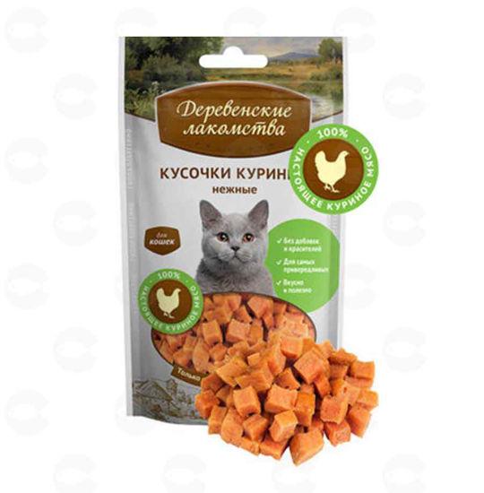 Picture of Հյուրասիրություն կատուների համար՝ հավի մսային բեկորներ