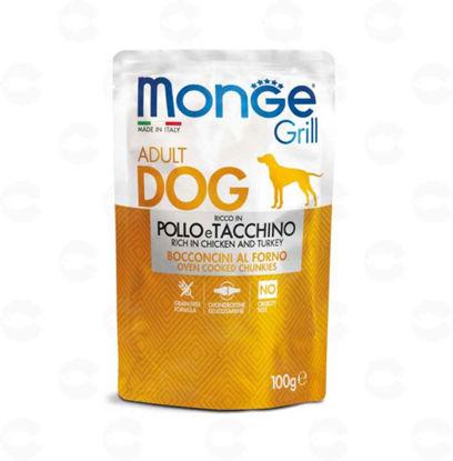 Picture of Monge Grill շների համար (հավ և հնդկահավ)