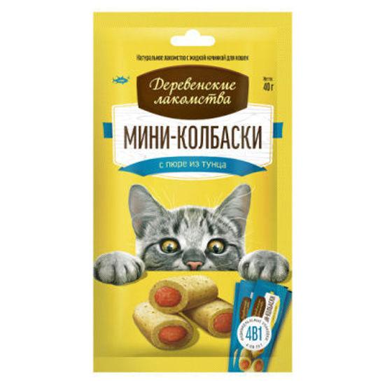 Picture of Հյուրասիրություն կատուների համար՝ մինի-նրբերշիկներ պյուրեով