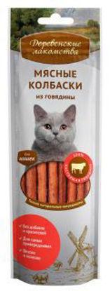 Picture of Հյուրասիրություն կատուների համար՝ նրբերշիկներ