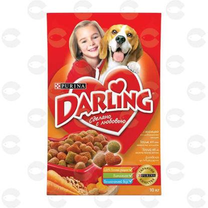 Picture of Շան կեր Darling (կիլոգրամով)
