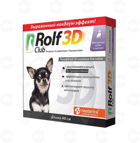 Picture of Rolf Club փոքր շների և ձագերի վզկապ տզերի և լվերի դեմ