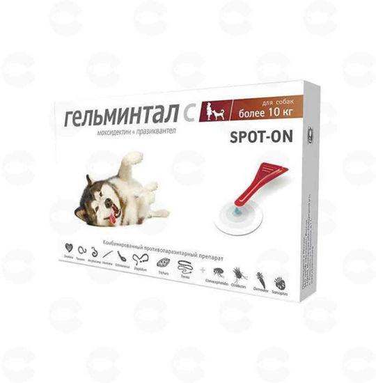 Picture of Ճիճուների և տզերի, ոջիլների դեմ կաթիլներ շների համար (10+ կգ)