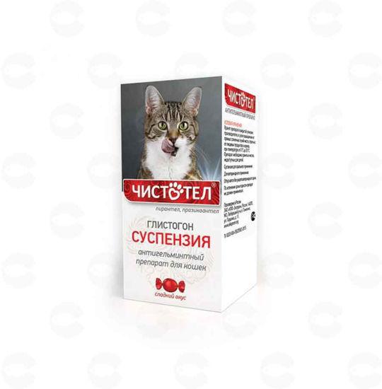 Picture of Ճիճուների դեմ օշարակ կատուների համար (5 մլ)