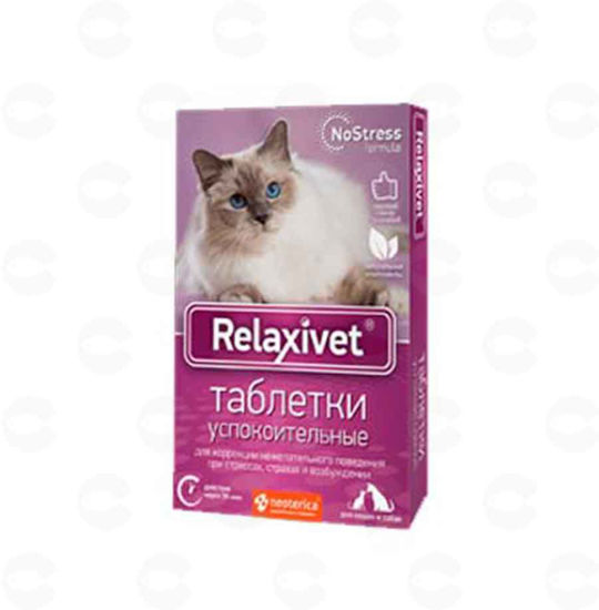 Picture of Հանգստացնող հաբեր շների և կատուների համար Relaxivet