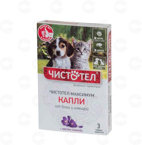 Picture of Հակաոջիլային կաթիլներ Максимум շների/կատուների համար՝ լավանդայի յուղով