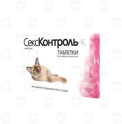 Picture of «СексКонтроль» հաբեր էգ կատուների համար (10 հաբ)