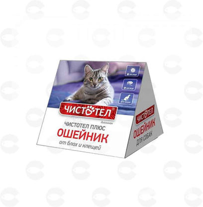 Picture of Կատուների վզկապ տզերի և լվերի դեմ (35 սմ)